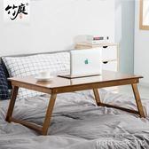 懶人電腦桌床上用書桌可折疊桌子宿舍筆記本桌簡約學習方桌子igo 全館免運