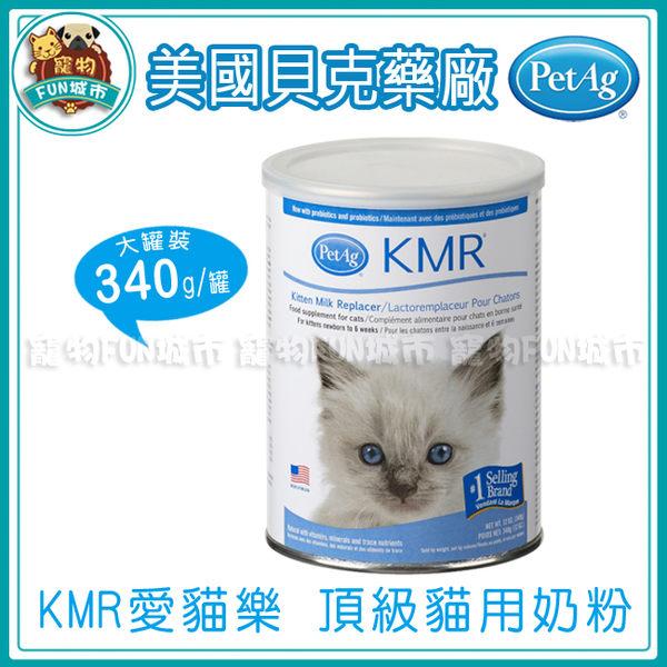 *~寵物FUN城市~*美國貝克藥廠《KMR愛貓樂 頂級貓用奶粉340g(12oz)》貓咪專用 寵物用
