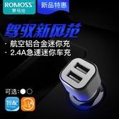 車載充電器 ROMOSS/羅馬仕AM12手機平板車載充電器 雙USB輸出點器汽車充12W 零度 交換禮物