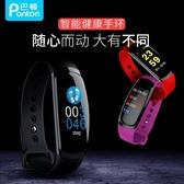 手環防水智慧手環3監測男女華為oppo蘋果VIVO運動跑步彩屏手錶多功能健康計步器 喵小姐