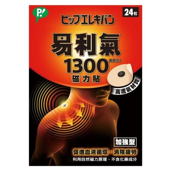 易利氣1300磁力貼(24粒)