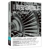 圖解精密切削加工:先備知識╳量測技術╳工程設計╳實作演練,鍛鍊技法、成本、品質兼