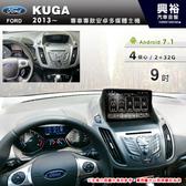 【專車專款】2013~16年Ford KUGA專用9吋觸控螢幕安卓多媒體主機*藍芽+導航+安卓四核心2+32促