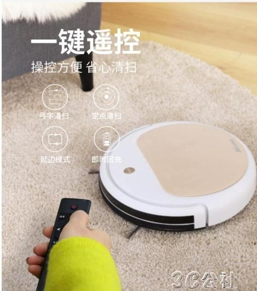 掃地機器人 全自動智慧掃地機器人家用吸塵器超薄擦拖地一體機 3C公社YYP