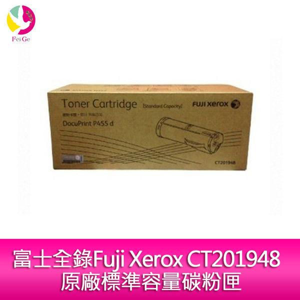 富士全錄Fuji Xerox CT201948 原廠標準容量碳粉匣 適用 DocuPrint P455d/M455df