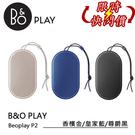 【限時特賣+24期0利率】B&O PLAY Beoplay P2 藍芽喇叭 三色可選 公司貨
