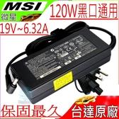 微星 充電器-MSI  19V,6.32A,120W,MSI GT730,GT740,GX620,GX630,GX640,GX680,GX720,GX730,GX740,GX780