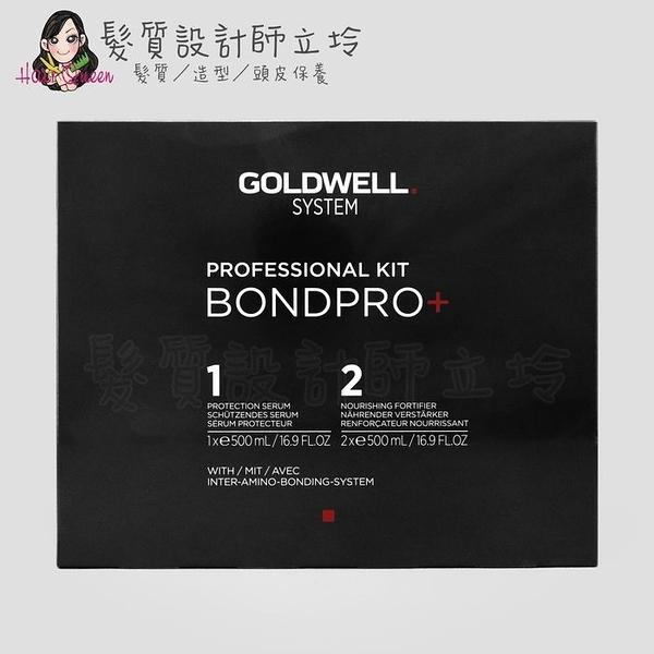 立坽『深層護髮』歌薇公司貨 GOLDWELL 髮纖修護工程BONDPRO+(1+2劑500ml組合) HH14 HH07