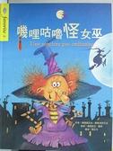【書寶二手書T1/兒童文學_JMO】嘰哩咕嚕怪女巫_弗朗索瓦茲‧勒格洛阿艾克