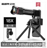 廣角鏡頭 手機長焦鏡頭高清演唱會望遠鏡高倍變焦攝影8華為遠距離拍月亮18倍單反 爾碩