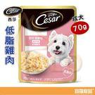 西莎狗狗 蒸鮮包 成犬低脂雞肉 70g湯包【寶羅寵品】