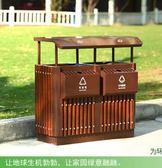 (中秋大放價)戶外垃圾桶果皮箱大號環衛室外垃圾桶小區公園街道鋼木垃圾箱