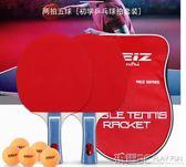 兵乓球用品 乒乓球拍2支裝正品套裝三星初學者兵乓球成品直拍橫拍快攻學生ppq  JD 玩趣3C