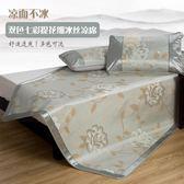 涼蓆中國風冰絲蓆三件套夏季雙人簡約1.8m床可摺疊防滑空調軟蓆子 igo陽光好物