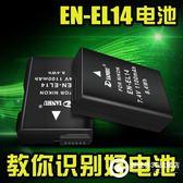 Nikon尼康D3200D3100D3300D3400d5100D5200D5300D5500D5600EN-EL14電池