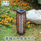 中式花園別墅庭院藤編景觀燈落地裝飾LED草坪室內外太陽能燈戶外ATF「青木鋪子」