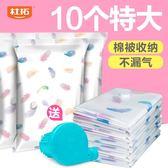 10個特大 10-12斤超大號棉被抽真空壓縮袋大號被子收納袋衣服打包WY679【衣好月圓】