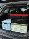 可折疊收納箱車載整理箱後備箱學生宿舍書箱折疊收納箱家用玩具箱MBS「時尚彩紅屋」