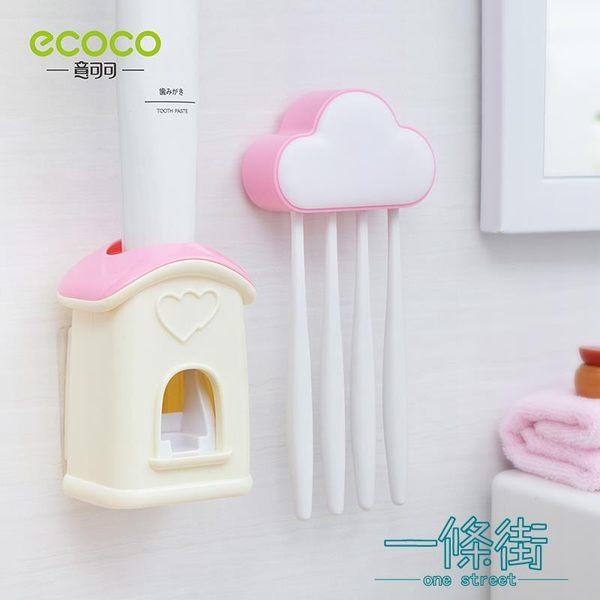 小屋自動擠牙膏器洗漱套裝 衛生間成人兒童 全自動懶人牙膏擠壓器