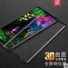IMAK LG G8 ThinQ 雙攝版 3D曲面 全屏覆蓋 鋼化膜 高清 防爆 三攝版 手機保護膜 全膠 吸附 玻璃膜