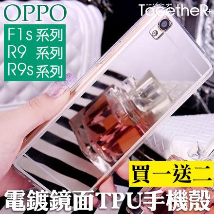 ToGetheR+【OTG022】OPPO F1S/R9Plus/R9SPlus電鍍鏡面TPU手機殼(三色)