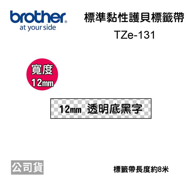 ※原廠公司貨※ 【10入】brother 12mm 原廠標準黏性護貝標籤帶 TZe-131 透明底黑字 (長度8米)