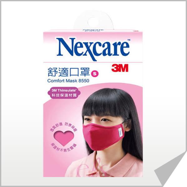 3M Nexcare 舒適口罩-S(桃紅)
