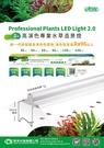 【西高地水族坊】台灣 伊士達 ISTA  Led高演色專業植物造景燈 45cm