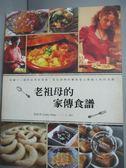 【書寶二手書T1/餐飲_YCR】老祖母的家傳食譜:收藏十三國的家常食滋味..._袁皖君