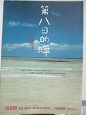 【書寶二手書T3/翻譯小說_HNW】第八日的蟬_劉子倩, 角田光代