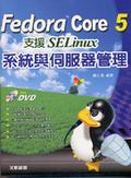 二手書博民逛書店《Linux Fedora Core 5系統與伺服器管理》 R2