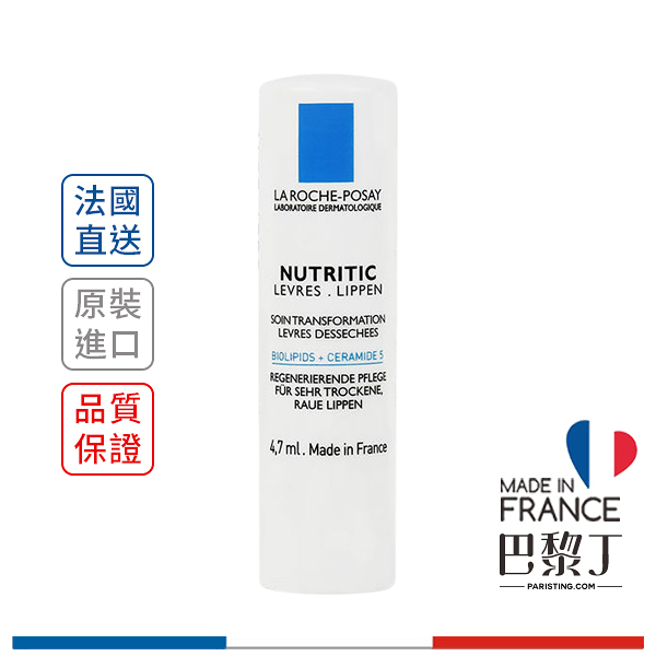 La Roche-Posay 理膚寶水 滋養修護潤唇膏 4.7ml【巴黎丁】