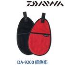 漁拓釣具 DAIWA DA-9200 [抓魚布]