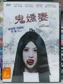 挖寶二手片-K03-026-正版DVD-電影【鬼嬌妻】-黛薇柏希克 海瑟史東姆 奇斯博(直購價)