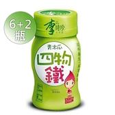 李時珍 青木瓜四物飲 四物鐵 6+2瓶/盒◆德瑞健康家◆