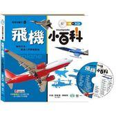書立得-我是知識王8:飛機小百科(附CD)(B688008)
