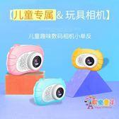 兒童趣味迷你玩具數碼照相機男孩女孩單反旅游真益智可拍照小相機