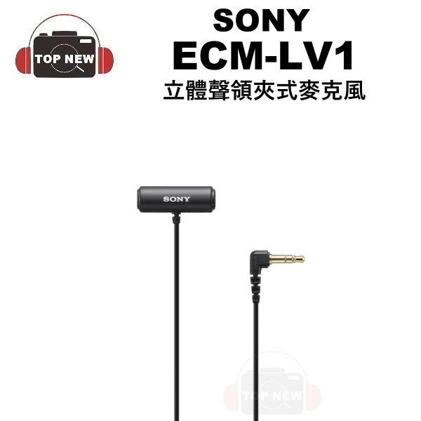 SONY 索尼 立體聲領夾式麥克風 ECM-LV1 立體聲 領夾式 麥克風 公司貨 適用 錄音筆 電腦 相機