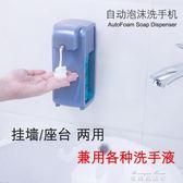 自動泡沫洗手機感應皂液器衛生間皂液盒 浴室沐浴露壁掛器  麥琪精品屋