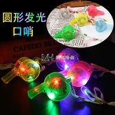 口哨發光玩具LED燈兒童生日派對演唱會道具學生閃光圓形哨子  瑪奇哈朵