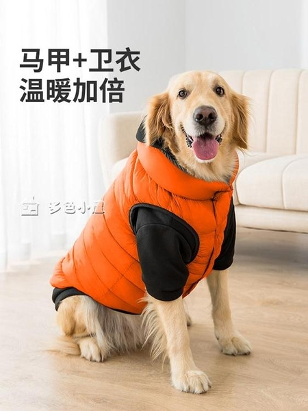 大狗衣服大狗狗衣服金毛秋冬裝拉布拉多柴犬薩摩耶中型大型犬羽絨加厚棉衣 快速出貨