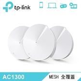 【TP-LINK】 Deco M5 Mesh 無線網狀系統路由器(3入包) 【贈USB充電頭】