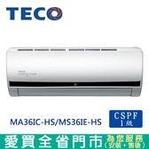TECO東元6-7坪1級MA36IC-HS/MS36IE-HS變頻冷專分離式冷氣_含配送到府+標準安裝【愛買】