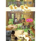原知原味-原住民神話故事DVD