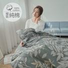 [小日常寢居]#B225#100%天然極致純棉3.5x6.2尺單人床包+雙人舖棉兩用被套+枕套三件組台灣製