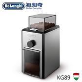 【DeLonghi迪朗奇】 豪華不銹鋼全自動磨豆機 KG89