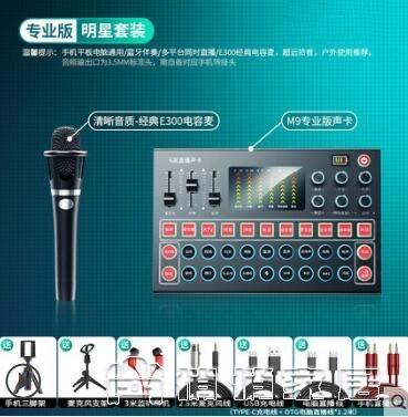 變聲器 直播設備全套聲卡唱歌手機專用網紅錄音話筒變聲器【免運快出】