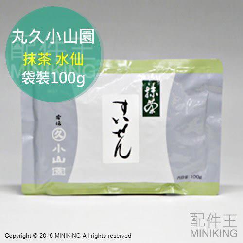 【配件王】日本代購 丸久小山園 抹茶 抹茶粉 水仙 袋裝 100g 食品 烘焙 製菓用