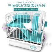 倉鼠籠子蒼鼠鬆鼠金絲熊籠窩透明用品套餐窩超大別墅夢幻大小城堡 XW(一件免運)