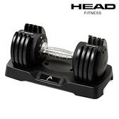 HEAD海德 快速可調式啞鈴25lbs(單支裝/11kg)